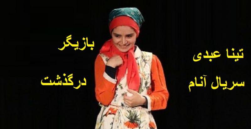 ماجرای درگذشت تینا عبدی بازیگر سریال آنام+عکس