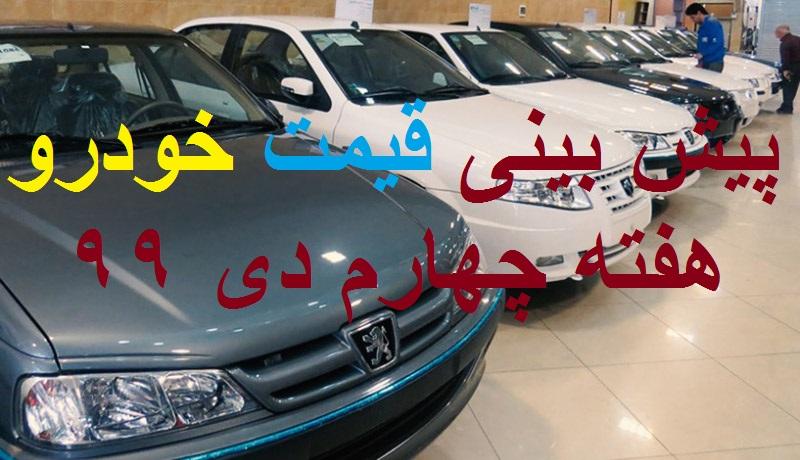 پیش بینی قیمت خودرو در هفته چهارم دی 99