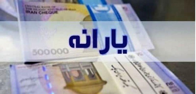 مبلغ یارانه بهمن 99 تغییر می کند؟
