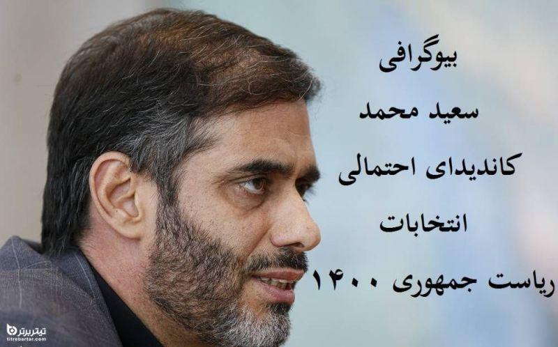 حضور سعید محمد در انتخابات ریاست جمهوری ۱۴۰۰ با استعفا از فرماندهی قرارگاه سازندگی خاتم الانبیا(ص)