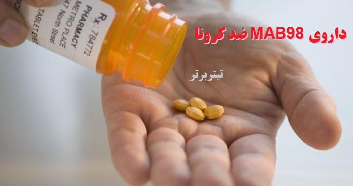 ماجرای کشف داروی MAB98 ضد کرونا توسط پروفسور مصطفایی
