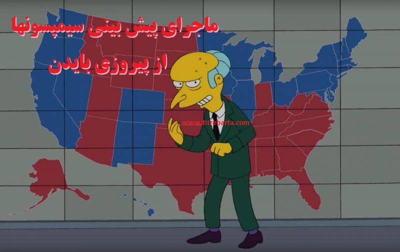 ماجرای پیش بینی سیمپسون ها در سال 2012 از انتخابات آمریکا