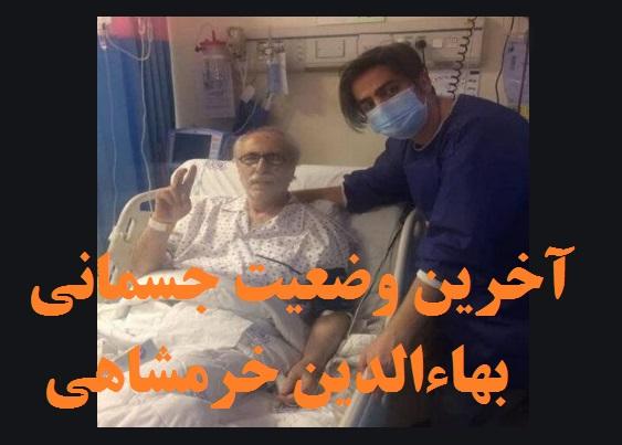 آخرین وضعیت جسمانی بهاالدین خرمشاهی بعد ابتلا به کرونا