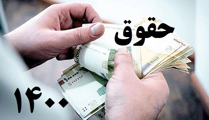 حقوق کارگران سال 1400 جدول