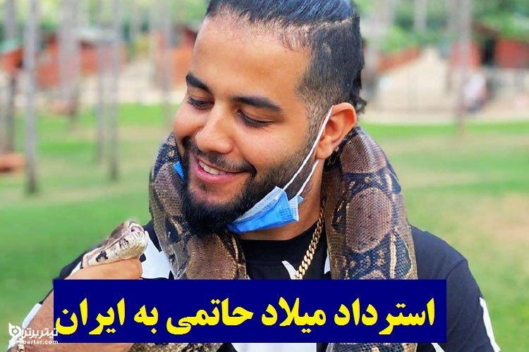 ماجرای دستگیری میلاد حاتمی از زندان وان ترکیه به ایران!