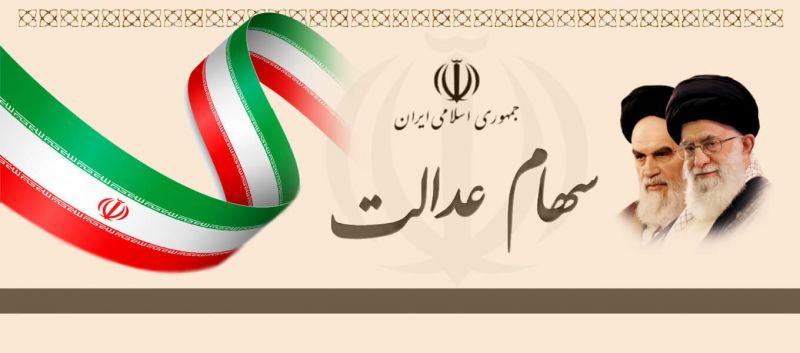 ارزش سهام عدالت در هفته سوم مهر99