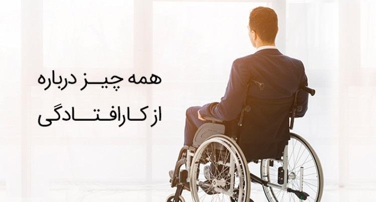 شرایط دریافت بیمه از کارافتادگی