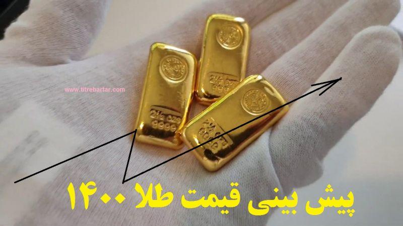 افزایش قیمت طلا تا فروردین 1400 ادامه دارد؟