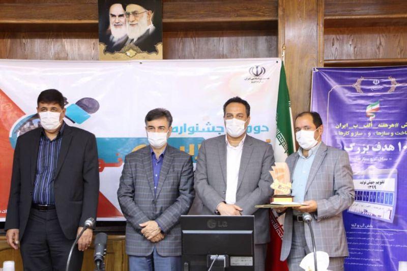 درخشش آبفا استان اصفهان در دومین جشنواره نیرو و رسانه