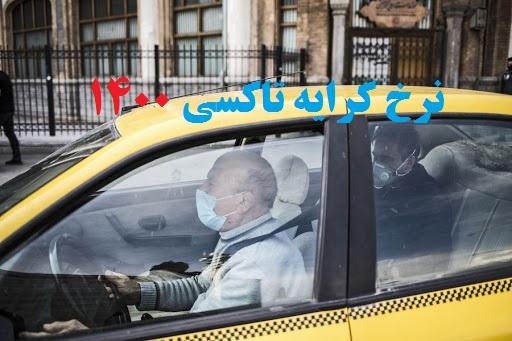 پیش بینی نرخ کرایه تاکسی در سال 1400