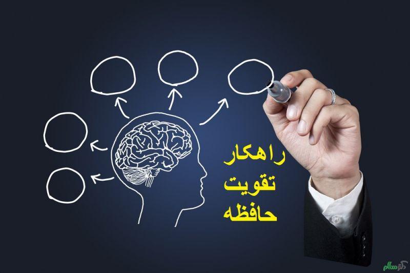 راهکار دقیق برای تقویت حافظه!