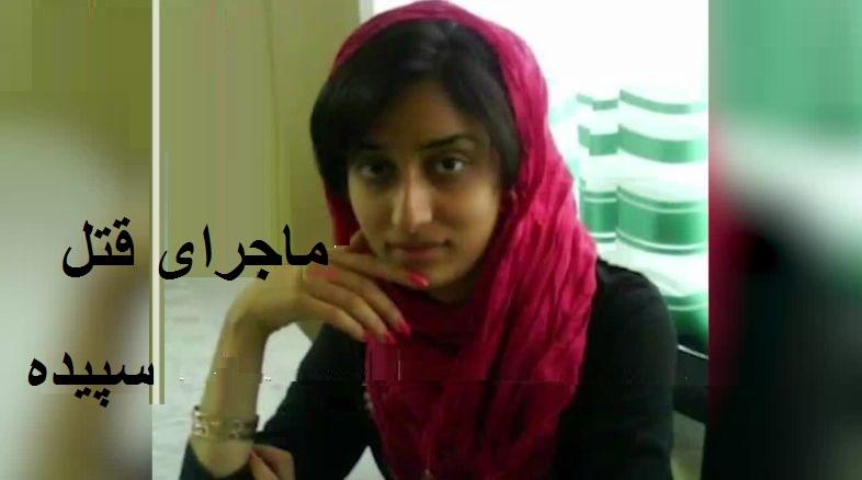 فیلم|ماجری قتل سپیده آذری+عکس