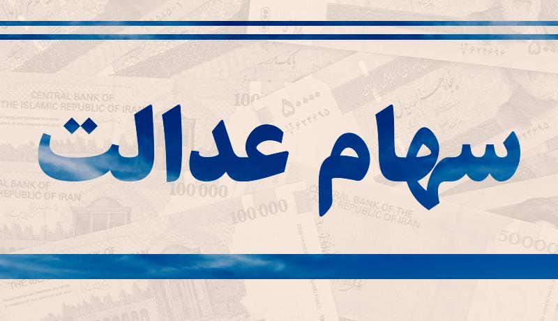 جزئیات معامله مشمولان غیرمستقیم سهام عدالت+معرفی استانها
