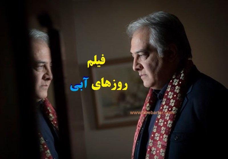 آشنایی با سریال روزهای آبی+اسامی بازیگران
