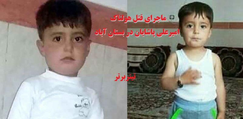 ماجرای قتل هولناک امیرعلی پاشایان در بستان آباد