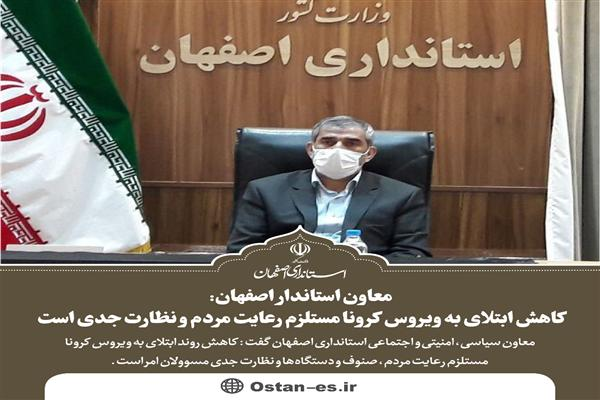 معاون استاندار اصفهان: