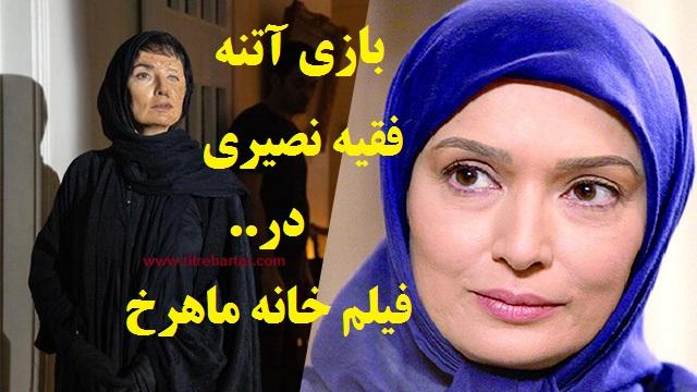آشنایی با فیلم خانه ماهرخ+اسامی بازیگران