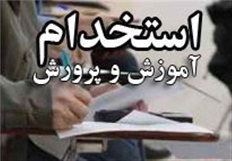 جزئیات استخدام ورودیهای ۹۹ دانشگاه فرهنگیان