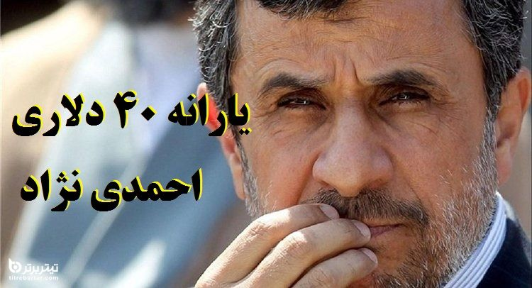 ماجرای یارانه 40 دلاری محمود احمدی نژاد!