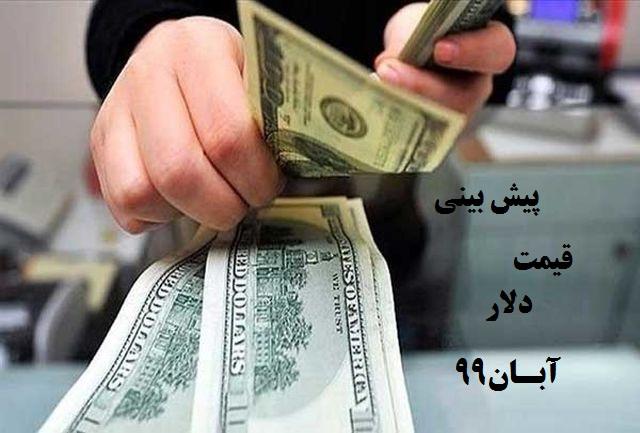 پیش بینی قیمت دلار در هفته اول آبان 99
