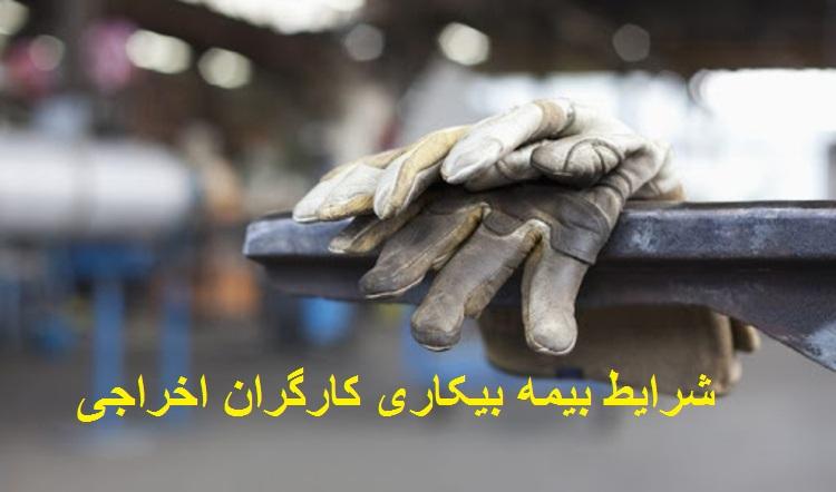 اعلام شرایط بیمه بیکاری کارگران اخراجی+ جزییات