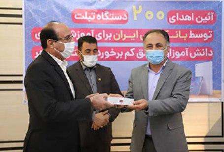 حمایت بانک ملی ایران از دانش آموزان مناطق کم برخوردار