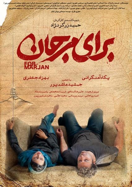 آشنایی با فیلم برای مرجان+اسامی بازیگران