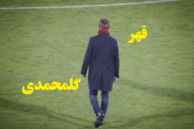اولین واکنش گلمحمدی بعد قهر یک روزه!