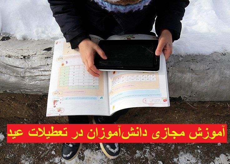 آموزش مجازی دانش آموزان در ایام عید 1400 تعطیل می شود؟