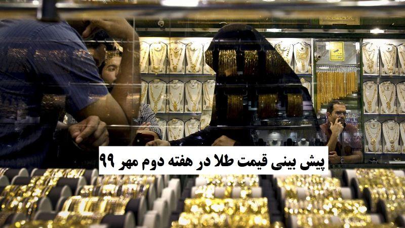 پیش بینی قیمت طلا در هفته دوم مهر 99
