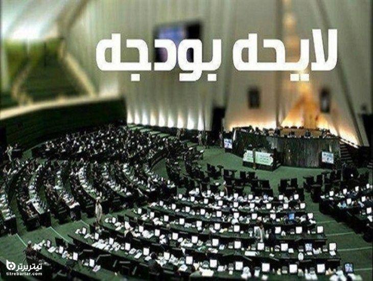تداوم کشمکش بودجهای دولت و مجلس