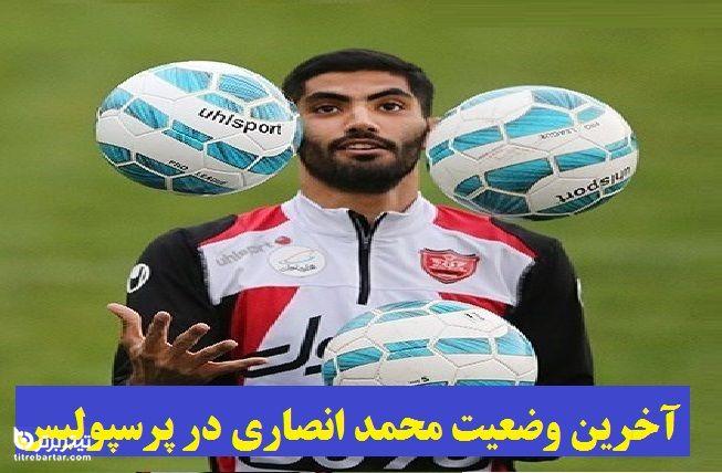 جزئیات پیوستن محمد انصاری به استقلال