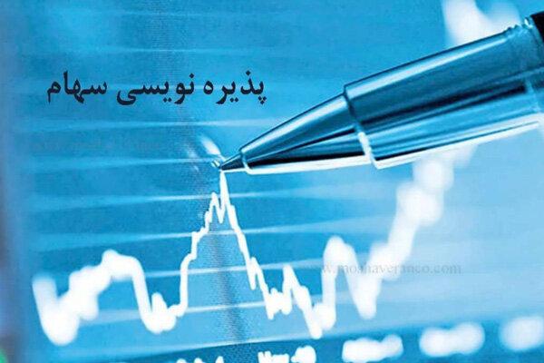 زمان پذیره نویسی صندوق واسطه گری پالایشی دارا دوم / عالم بورس