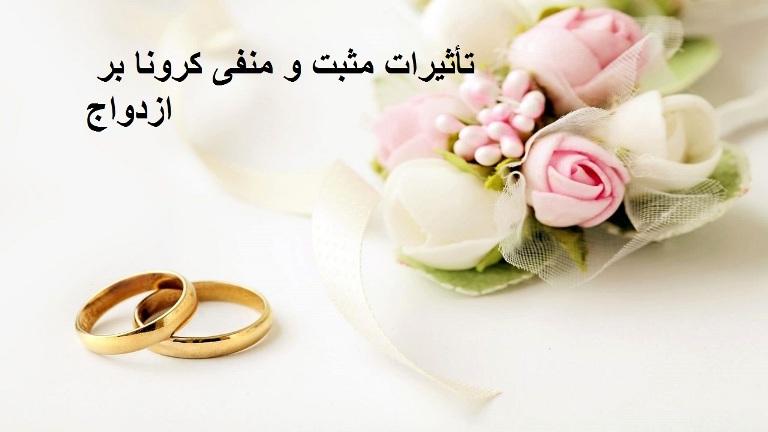 تأثیرات مثبت و منفی کرونا بر ازدواج