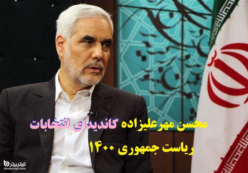 آشنایی با محسن مهرعلیزاده کاندیدای انتخابات ریاست جمهوری 1400