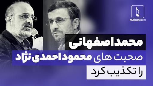 فیلم| ماجرای محمد اصفهانی و محمود احمدی نژاد!