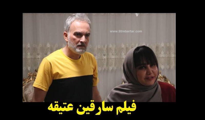 آشنایی با فیلم سارقین عتیقه+اسامی بازیگران