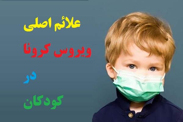علائم اصلی کرونا در کودکان