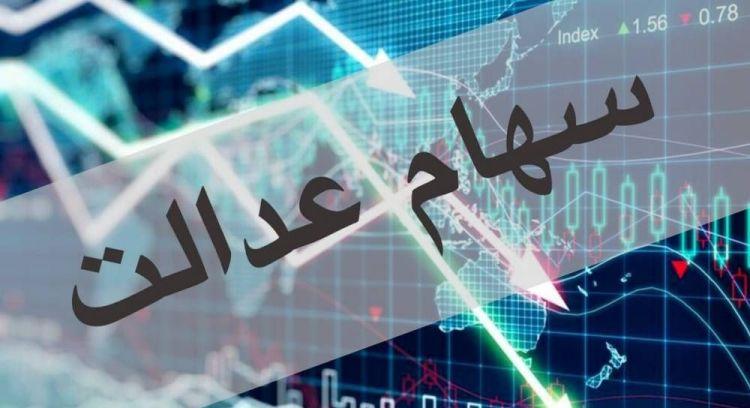 آزادسازی باقیمانده سهام عدالت با بورس چه می کند؟