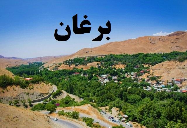 جاذبه های دیدنی روستای برغان