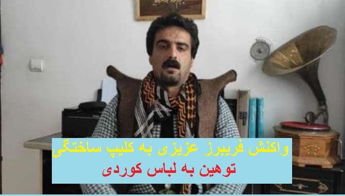 فیلم| واکنش فریبرز عزیزی به کلیپ ساختگی توهین مجری به لباس کوردی