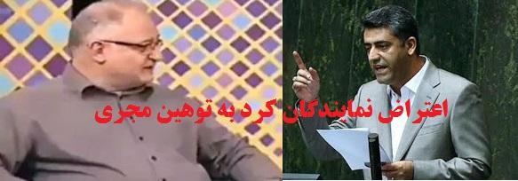 اولین واکنش نمایندگان مجلس به توهین مجری شبکه 2 به لباس کردی+سند