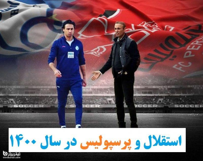 مجیدی یا گلمحمدی کدامیک قهرمان لیگ بیستم می شود؟