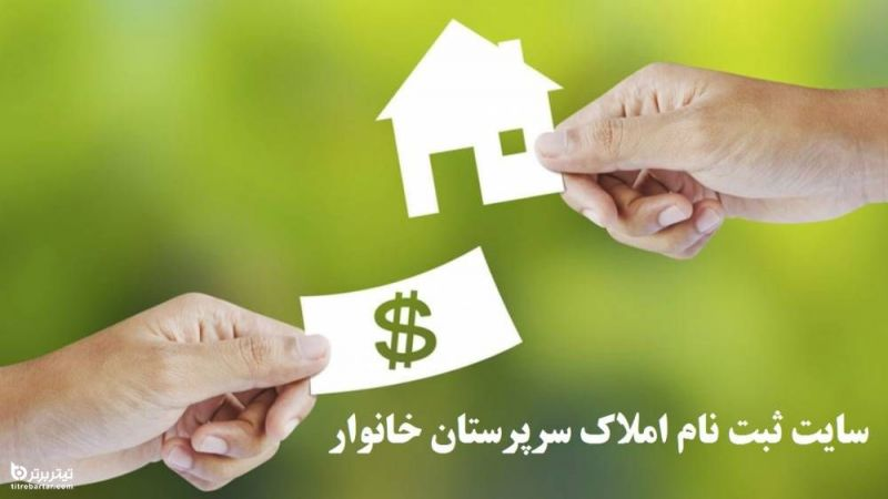 اعلام سایت ثبت نام املاک سرپرستان خانوار+جزئیات