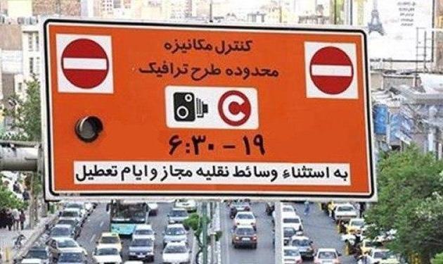 جزییات طرح ترافیک تهران در شهریور 99