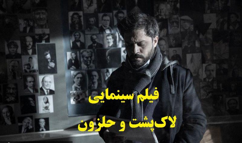 آشنایی با فیلم لاک پشت و حلزون+اسامی بازیگران