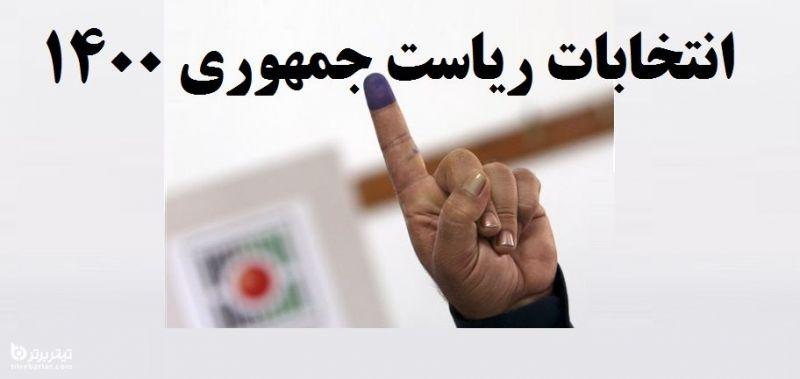برنده انتخابات ریاست جمهوری 1400 کیست؟