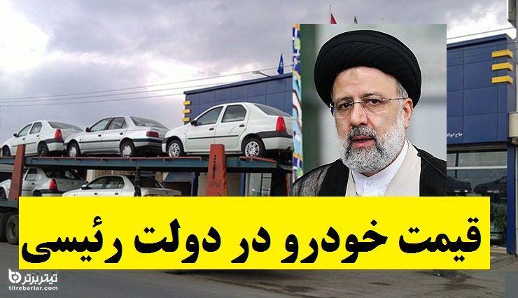 قیمت خودرو در دولت رئیسی
