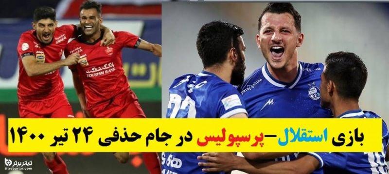 برنده بازی استقلال-پرسپولیس در جام حذفی 24 تیر 1400 کیست؟