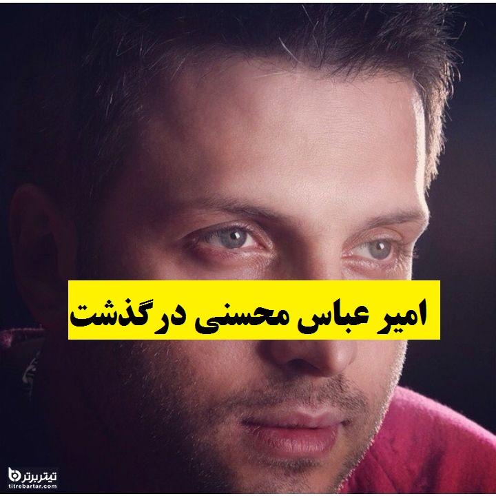 جزئیات درگذشت امیر عباس محسنی